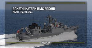 Ракетні катери ВМС Японії – клас «Hayabusa»