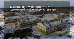Масштабне будівництво у ЗСУ: здано перший гуртожиток для 72-ї бригади