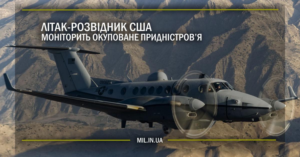 Літак-розвідник США моніторить окуповане Придністров'я