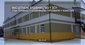 Масштабне будівництво у ЗСУ: стан готовності гуртожитку у Конотопі