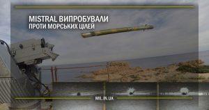 Mistral випробували проти морських цілей