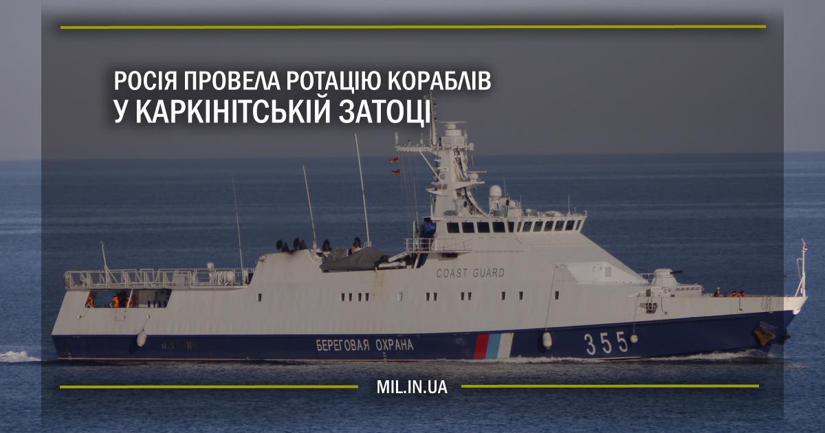 Росія провела ротацію кораблів у Каркінітській затоці