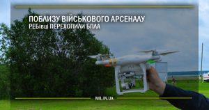 Поблизу військового арсеналу РЕБівці перехопили БПЛА