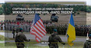 Стартувала підготовка до найбільших в Україні міжнародних навчань «Rapid Trident»