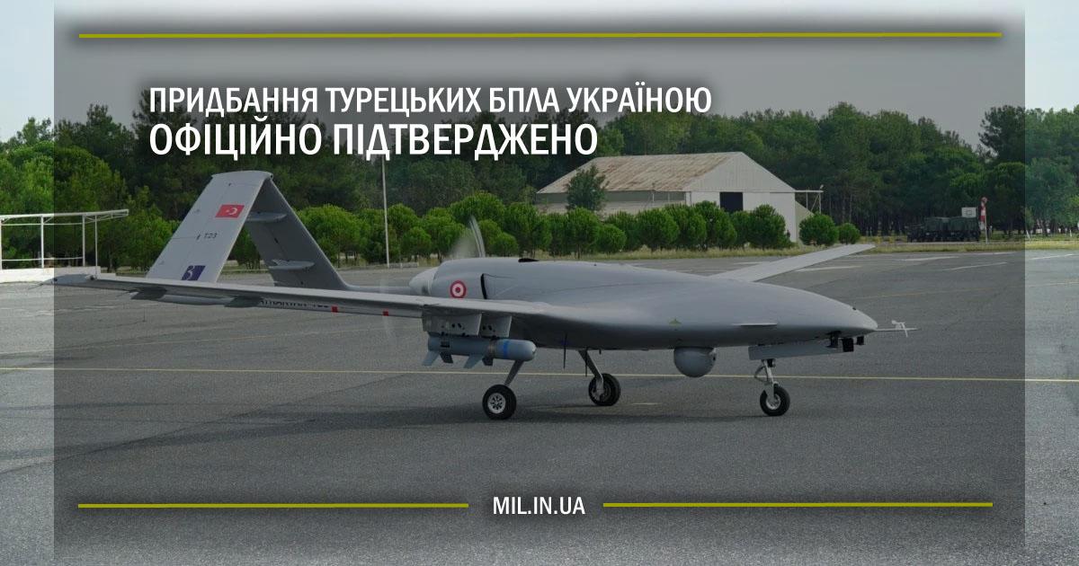 Придбання турецьких БПЛА Україною офіційно підтверджено