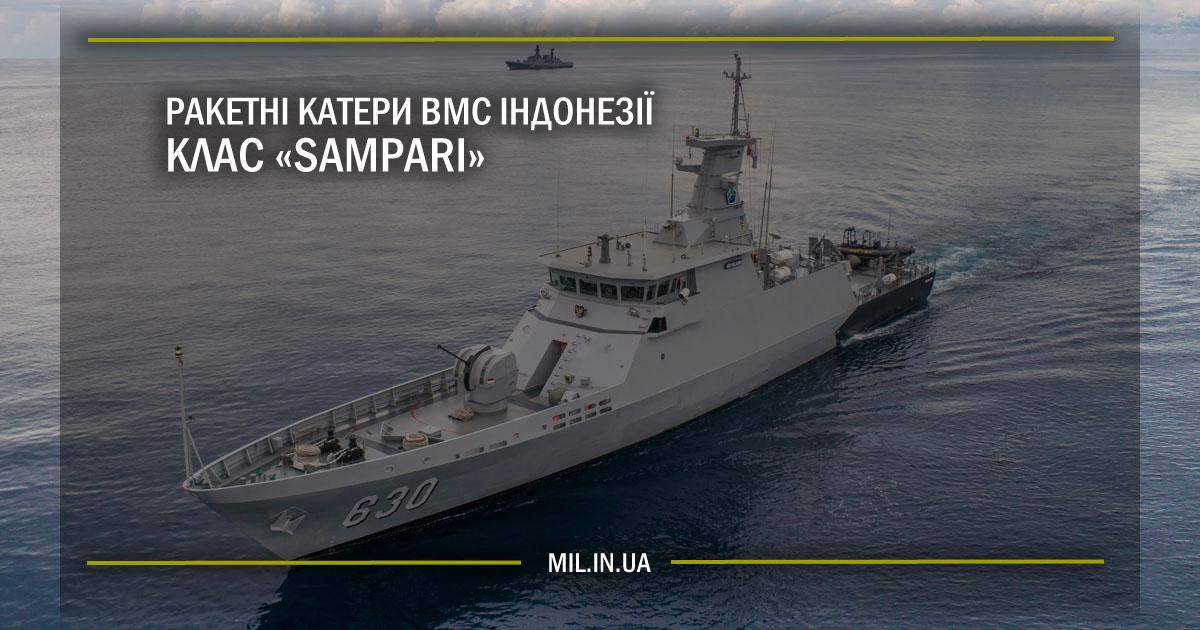 Ракетні катери ВМС Індонезії – клас «Sampari»