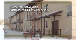 «Roshen» побудував багатоквартирний будинок для ЗСУ