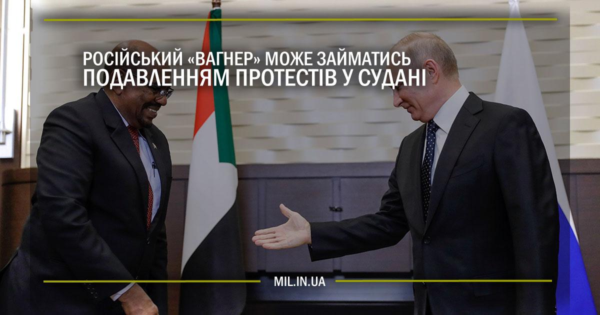 Російський «Вагнер» може займатись подавленням протестів у Судані