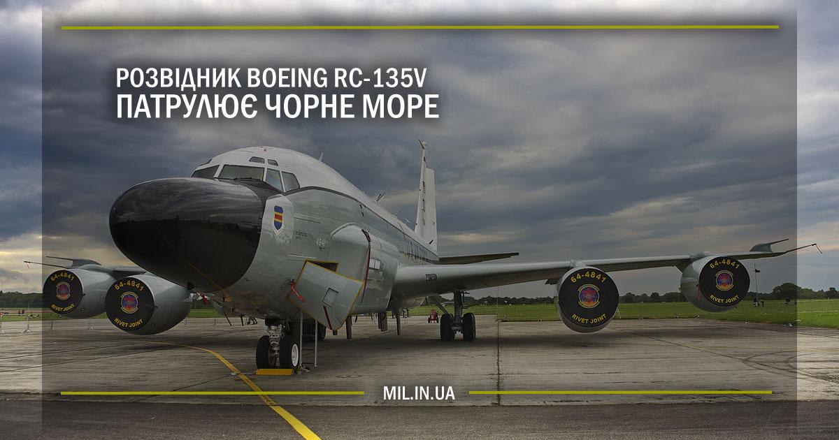 Розвідник Boeing RC-135V патрулює Чорне море