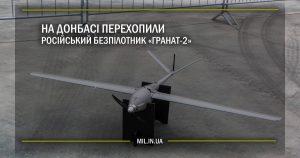 На Донбасі перехопили російський безпілотник «Гранат-2»