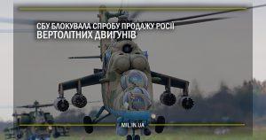 СБУ блокувала спробу продажу Росії вертолітних двигунів