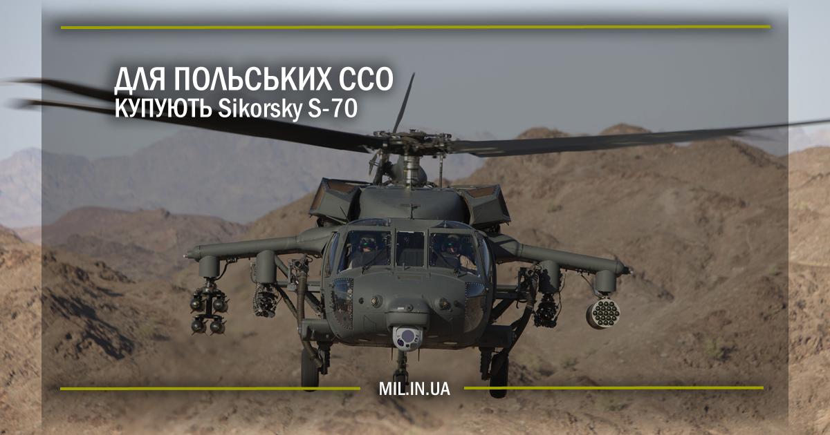 Для польських ССО купують Sikorsky S-70