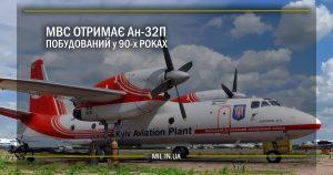 МВС отримає Ан-32П побудований у 90-х роках