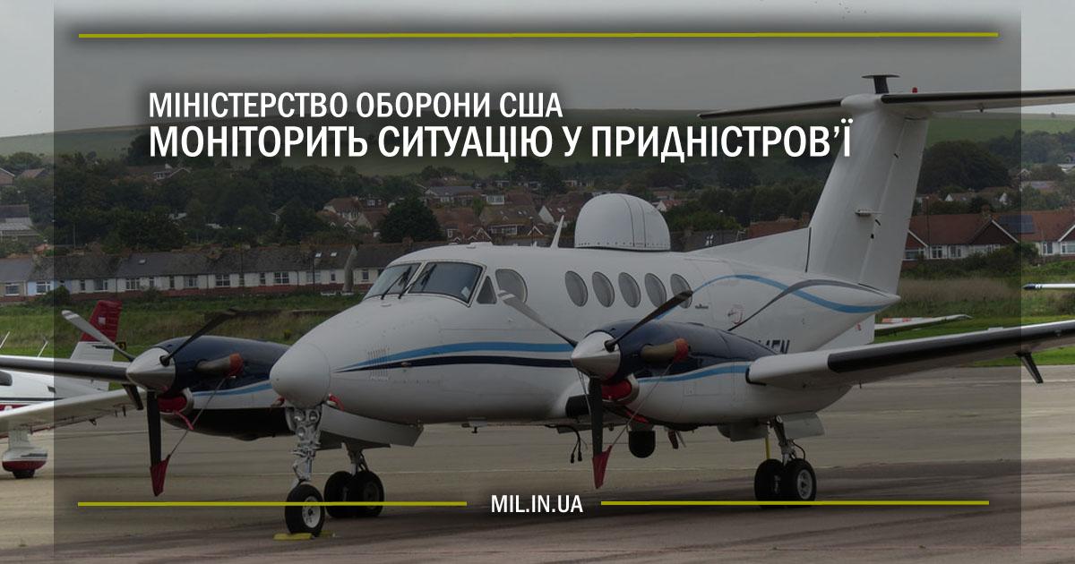 Міністерство оборони США моніторить ситуацію у Придністров'ї