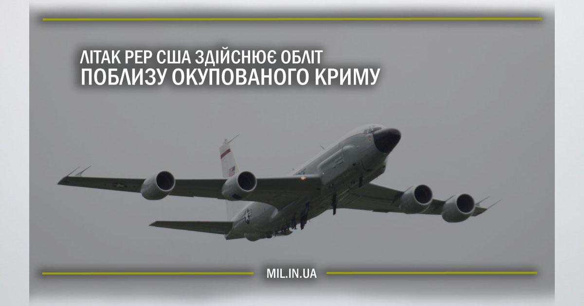 Літак РЕР США здійснює обліт поблизу окупованого Криму