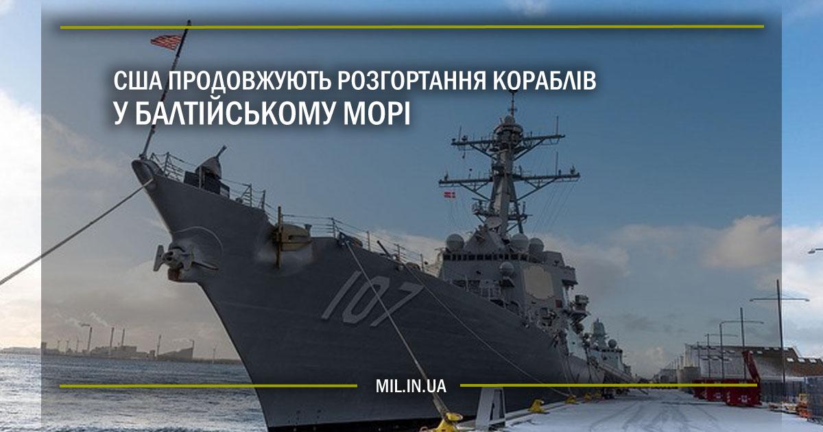 США продовжують розгортання кораблів у Балтійському морі