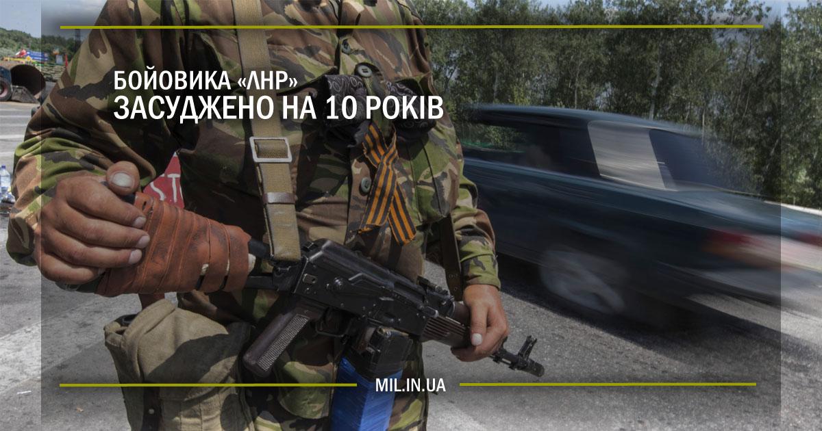 """Бойовика """"ЛНР"""" засуджено на 10 років"""