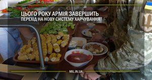 Цього року армія завершить перехід на нову систему харчування