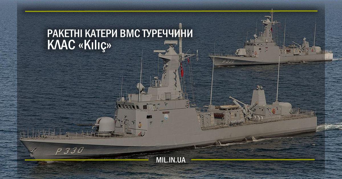 Ракетні катери ВМС Туреччини – клас «Kılıç»