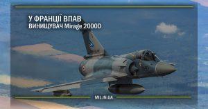 У Франції впав винищувач Mirage 2000D