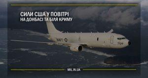 Сили США у повітрі на Донбасі та біля Криму