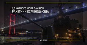 До Чорного моря зайшов ракетний есмінець США