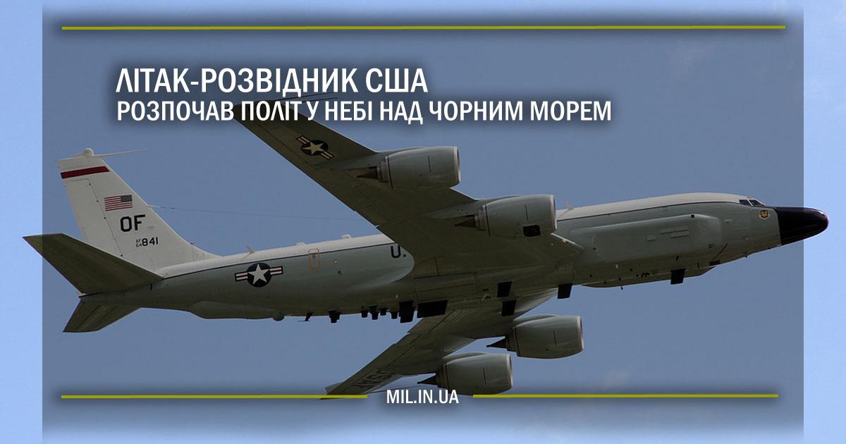 Літак-розвідник США розпочав політ у небі над Чорного моря