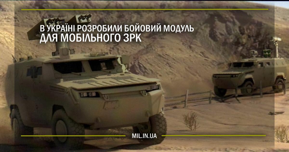 В Україні розробили бойовий модуль для мобільного ЗРК