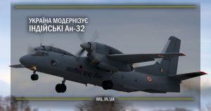 Україна модернізує індійські Ан-32