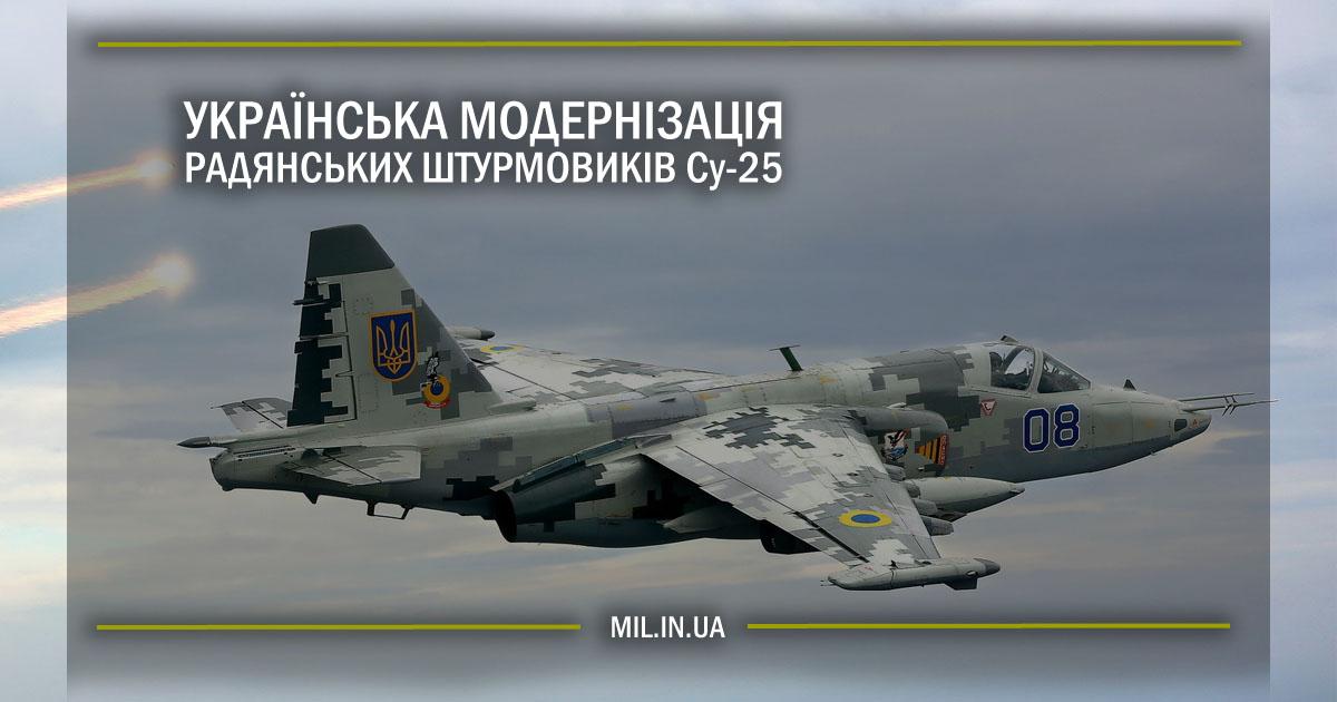 Українська модернізація радянських штурмовиків Су-25