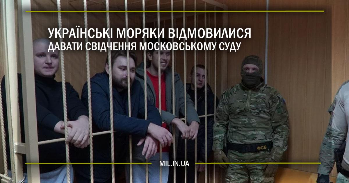 Українські моряки відмовилися давати свідчення московському суду