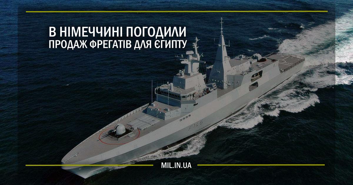 В Німеччині погодили продаж фрегатів для Єгипту
