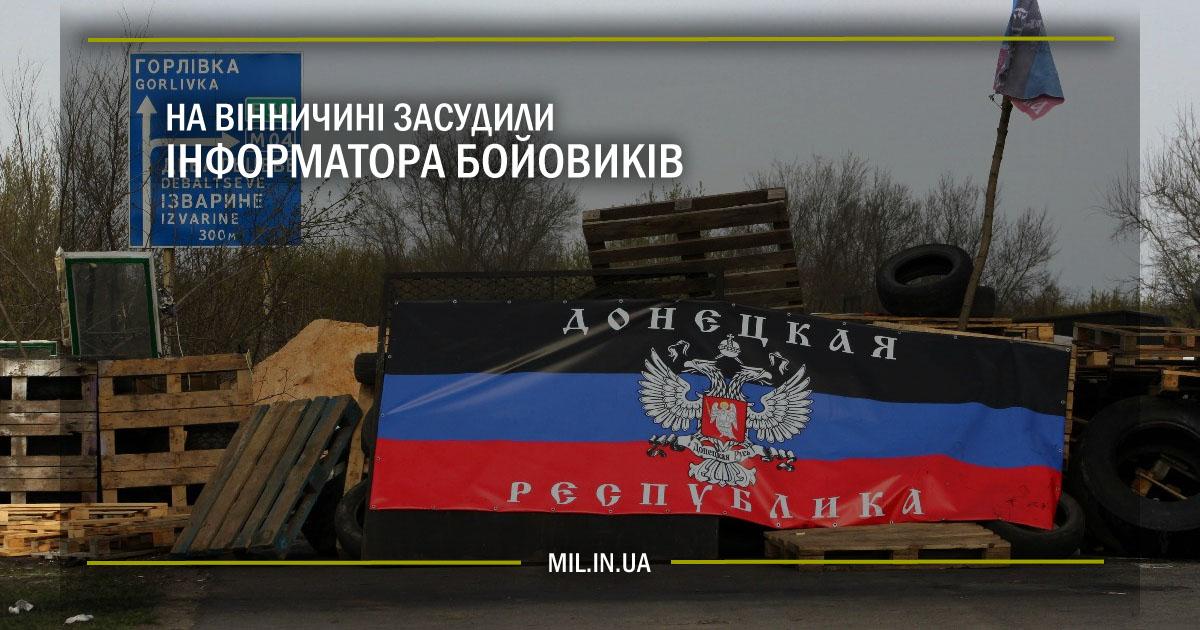 На Вінничині засудили інформатора бойовиків