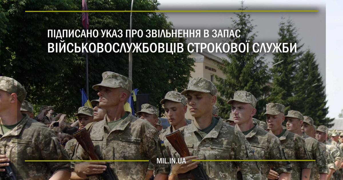 Підписано Указ про звільнення в запас військовослужбовців строкової служби