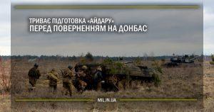 """Триває підготовка """"Айдару"""" перед поверненням на Донбас"""