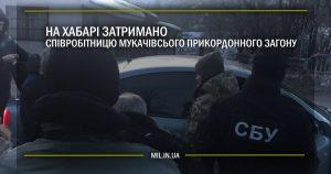 На хабарі затримано співробітницю Мукачівського прикордонного загону