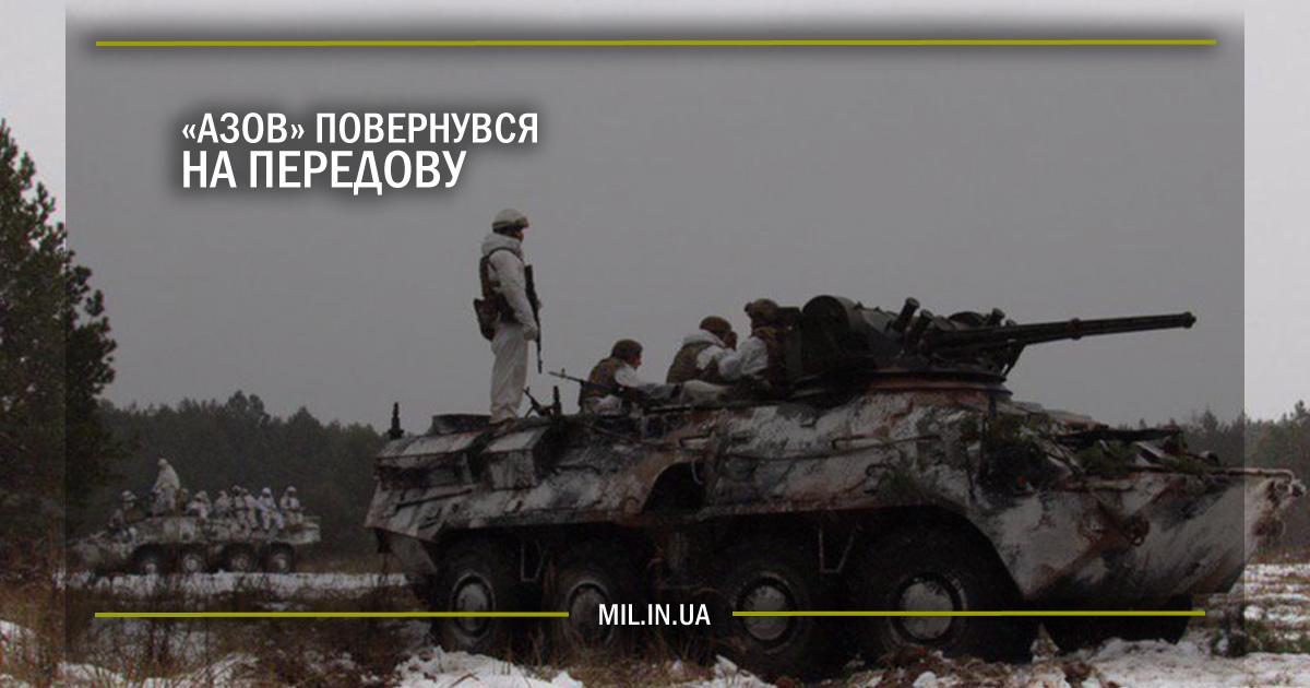 """Офіційно: """"Азов"""" повернувся на передову"""