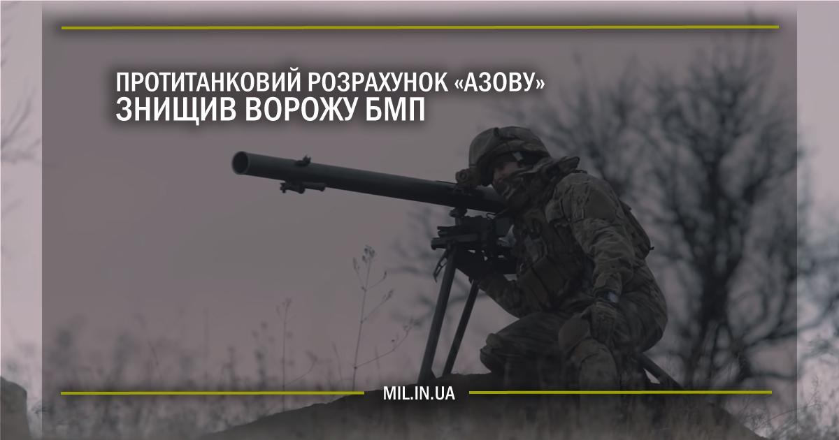 """Протитанковий розрахунок """"Азову"""" знищив ворожу БМП"""