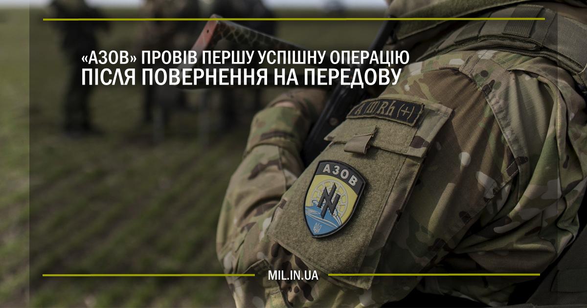 """""""Азов"""" провів першу успішну операцію після повернення на передову"""