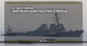 До Одеси завітав американський ракетний есмінець