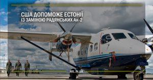 США допоможе Естонії із заміною радянських Ан-2