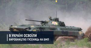 В Україні освоїли виробництво гусениць на БМП