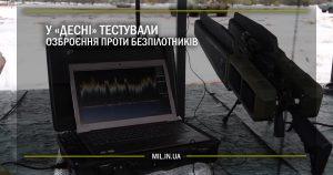 """У """"Десні"""" тестували озброєння проти безпілотників"""