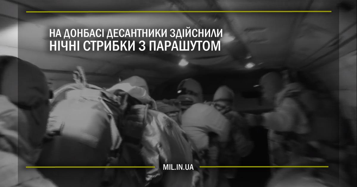 На Донбасі десантники здійснили нічні стрибки з парашутом