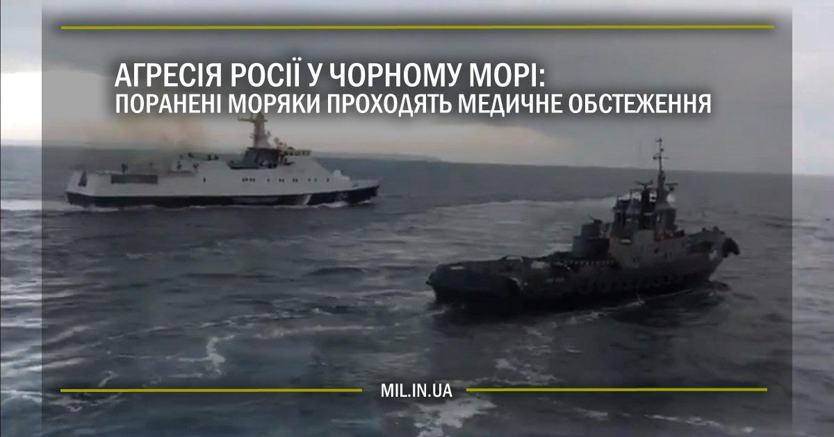 Агресія Росії у Чорному морі: Поранені українські моряки почали проходити медичне обстеження