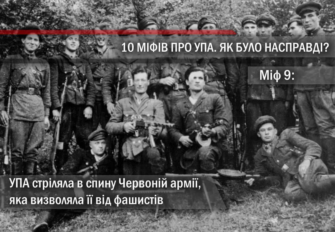 Міф 9. УПА стріляла в спину Червоній армії, яка визволяла її від фашистів