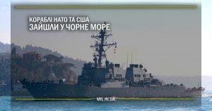 Кораблі НАТО та США зайшли у Чорне море