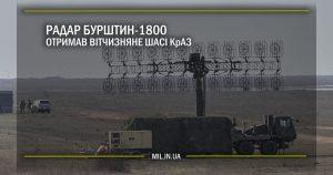 Радар Бурштин-1800 отримав вітчизняне шасі КрАЗ