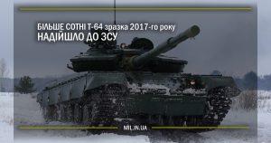 Більше сотні Т-64 зразка 2017-го року надійшло до ЗСУ