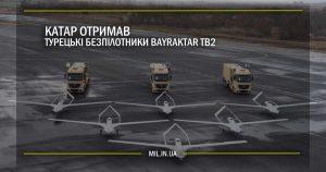 Катар отримав турецькі безпілотники Bayraktar TB2